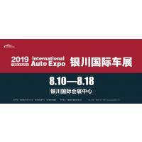 2019(第12届)中国?银川国际汽车博览会