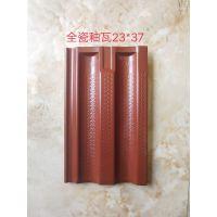 山东陶瓷小红瓦厂家直销淄博釉面瓦/欧式连锁瓦/福建西式瓦