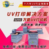 PVC个性化iPhone手机壳定制图案打印机万能打印机uv打印机小型打印机