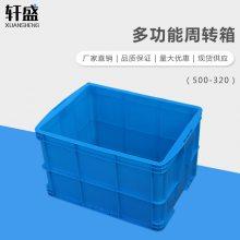轩盛 500-320周转箱 包邮周转箱塑料中转箱蔬菜水果筐水产塑料筐物流运输养鱼胶筐加厚