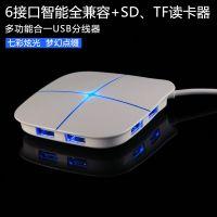 新款USB HUB多功能 七彩发光高速2.0扩展TF+SD读卡器 可带2T硬盘