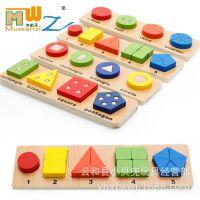 批发木制几何拼图配对教具儿童早教益智力玩具 幼儿园早教四件套