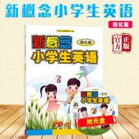 适用外语培训机构 新概念小学生英语 强化篇 配DVD动画光盘