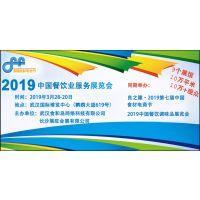 2019中国餐饮服务展览会-餐饮产业展览会