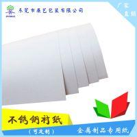 不锈钢衬纸、白色牛皮纸防锈纸、金属制品专用纸、铝箔衬纸
