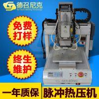 德召尼克脉冲式热压焊接机 FPC/FFC排线焊接热压机自动化设备厂家