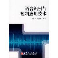 语音识别芯片-《语音识别与控制应用技术》