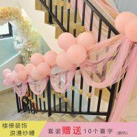 结婚婚庆用品婚礼婚房布置楼梯扶手装饰雪纱花球纱幔楼梯纱套装