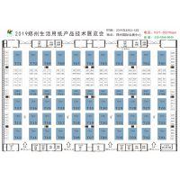 2019年8月3-5郑州生活用纸展览会