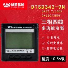 威胜DTSD342-9N三相四线电子式多功能电能表0.5S级三相数显仪表表