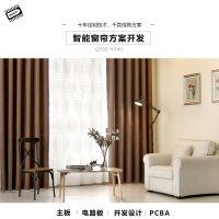 窗帘方案 智能家居手机app静音轨道升降开合帘 电动窗帘主板开发