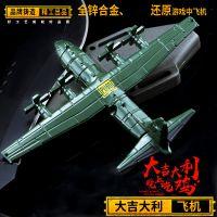 绝地大逃杀周边道具 合金飞机 轰炸机 金属玩具模型武器 批发代发