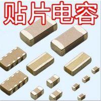 深圳新永盛科技电子 三星贴片电容 0805 106 20% X5R 10V 品质保证