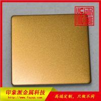 304喷砂黄铜金防指纹不锈钢板 全国供应