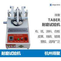 杭州得聚TABER耐磨试验机地板皮胶革塑件涂料纸耐磨测试仪