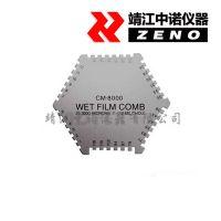 安铂不锈钢湿膜测厚仪CM-8000涂漆层表面湿漆膜厚度