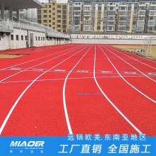 南汇幼儿园安全地垫精选用料足量200米塑胶跑道建造