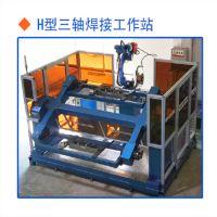 上海江苏浙江直销国产机器人自动焊接工作站/焊接系统集成EG-H-03/ 高精度/高性价比
