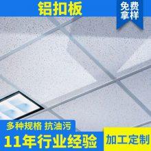 吊顶铝扣板天花 穿孔铝合金扣板 600*600mm工程铝扣板天花可定制
