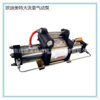 【欧迪美特气动泵】厂家供应气体增压泵 柱塞泵 二氧化碳增压泵