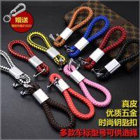汽车钥匙扣真皮编织绳钥匙链适用于奔驰奥迪宝马本田丰田大众男女