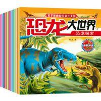 包邮 儿童绘本全10册恐龙大世界百科全书动物科普书籍注音版图书