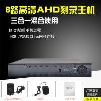 8路监控录像硬盘刻录主机 高清混合制三合一AHD同轴8路监控录像机