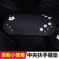 可爱小雏菊车内用扶手箱垫镶钻花朵汽车中央扶手箱套车载手扶套垫