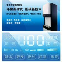 郑州直饮水机|开水器总代理|商务开水器电话|艾迪卫商务饮水机
