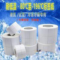 冷冻标签纸,冷冻标签纸厂家直销