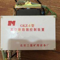 三盟GKZ-1型真空断路器控制装置的使用方法