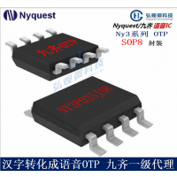 九齐语音控制IC NY3P016J NY3P016JB NY3P016JS8 OTP全系列 语音芯片