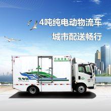 4吨森源电动物流车,轻型电动汽车
