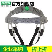 MSA梅思安10146324-SP 一指键PVC 吸汗带  PE 帽壳帽衬