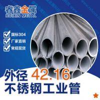 不锈钢卫生级管装饰管工业管专卖 外径42.16不锈钢管304价格表