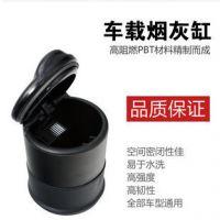 通用烟灰缸4S烟灰缸 原装质感 耐高温汽车车载烟灰缸
