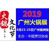 2019广州火锅加盟展 | 2019广州火锅展 | 2019火锅配料展 | 2019广州火锅底料展