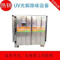 锐士UV光解油烟净化器UV光解消除恶臭气味专用设备 厂家直销 净化效率高达90% 认证产品