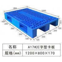 塑料卡板厂家|广西南宁江南区仓库货架批发商