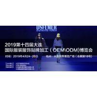 2019第十四届大连国际服装服饰贴牌加工(OEM\ODM)博览会