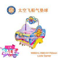 广东中山泰乐游乐儿童电玩嘉年华游艺机游乐设备儿童小型室内曲棍球太空飞船气垫球(LTA-R021)