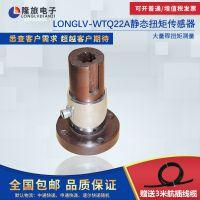 供应LONGLV-WTQ22A扭矩传感器 经济型扭矩传感器