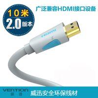 威迅10米hdmi线2.0版4k HDMI高清3d电脑连接电视投影仪数据线镀金