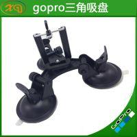 Gopro hero4/3/3+ 吸盘 车载三角吸盘 冲浪板 gopro配件带手机夹