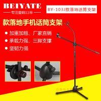 B103J 手机麦克风话筒支架唱吧MV落地式防震手机三脚架 厂家直销