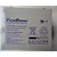 一电阀控式铅酸蓄电池LFP1295/FirstPower免维护12V95AH厂家报价