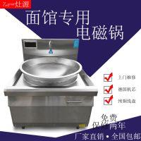 河南郑州煮饸饹面电磁锅 郏县饸饹面电煮锅 节能电热大锅灶