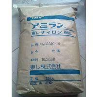 PA66 日本东丽 CM3004G-30 玻纤30% 阻燃V0 含卤素
