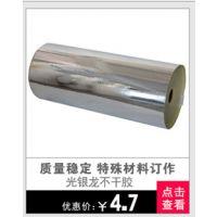 厂家直销耐温350度不干胶,喷绘合成纸—价格合理欢迎选购