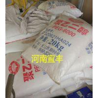 河南宣丰聚乙二醇PEG400的价格 聚乙二醇6000的生产厂家